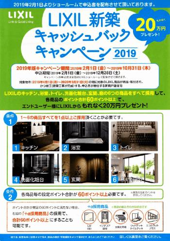 LIXIL新築キャッシュバックキャンペーン