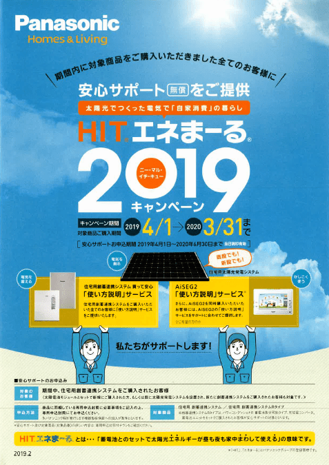 Panasonic HITエネまーる2019