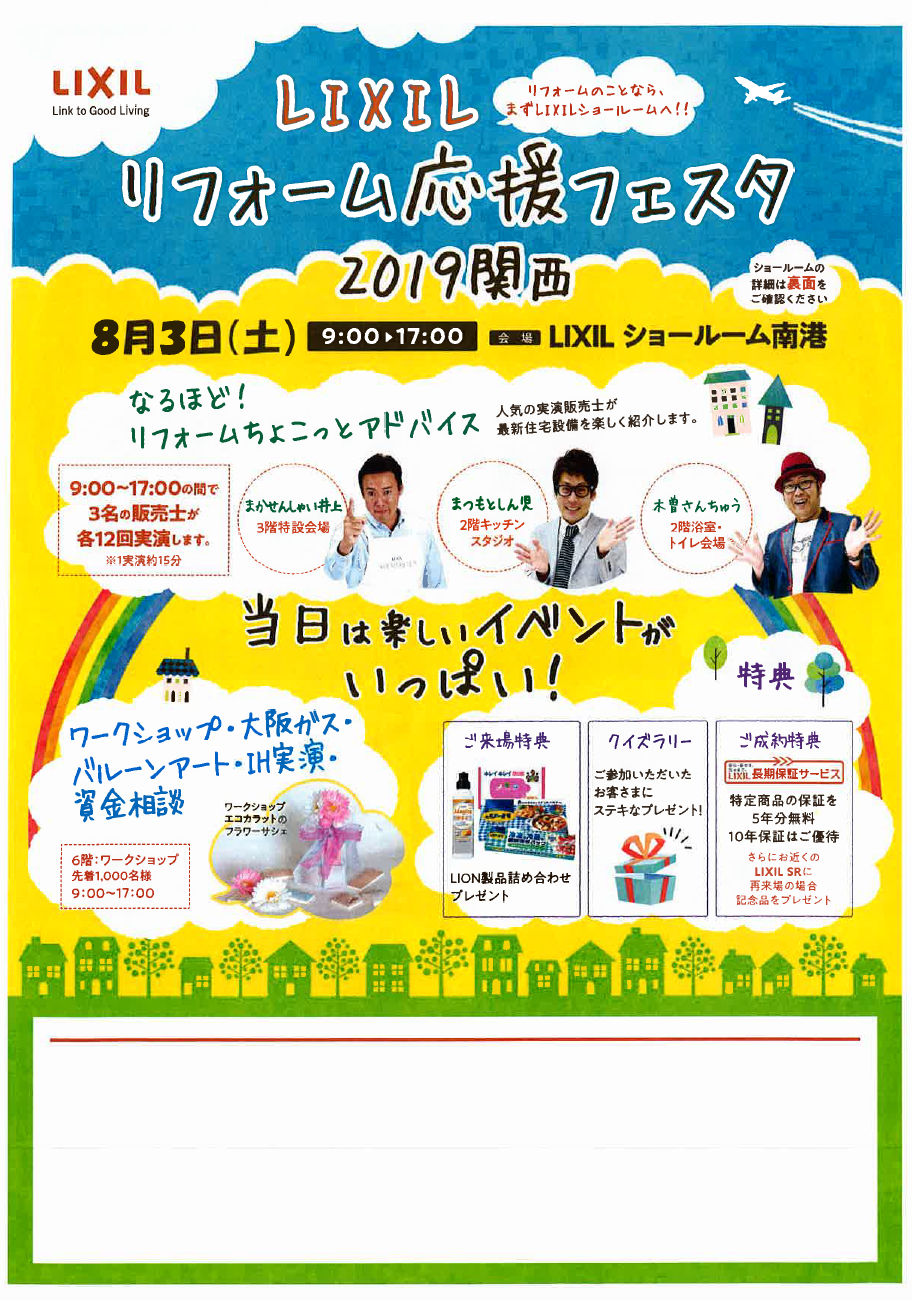 LIXIL リフォーム応援フェスタ2019関西