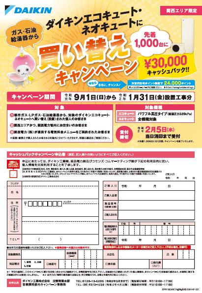 ダイキンエコキュート・ネオキュート買替キャンペーン