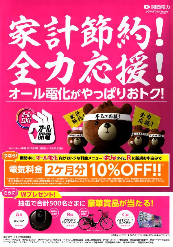 【関西電力】家計節約!全力応援!オール電化がやっぱりおトク!