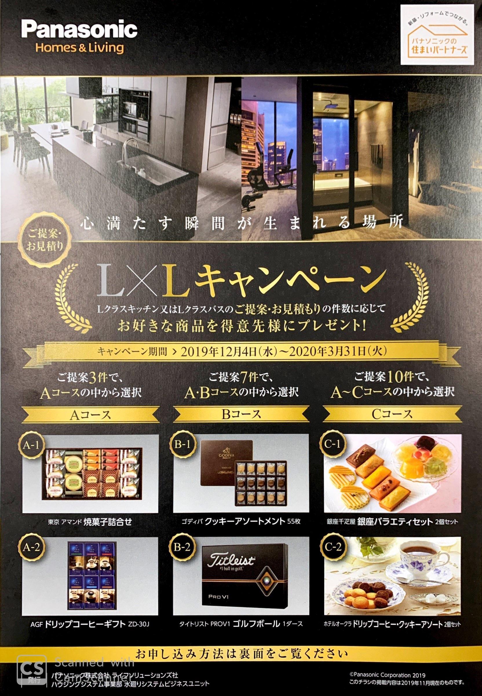 【Panasonic】2019年12月4日(水)〜2020年3月31日(火)Lクラスキッチン・Lクラスバスのご提案・お見積もりの件数に応じてお好きな商品をプレゼント!!