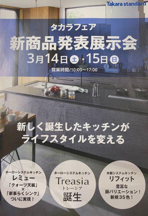タカラフェア 新商品発表展示会