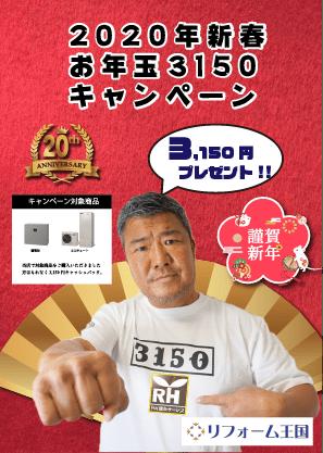 3150キャンペーン!亀田史郎