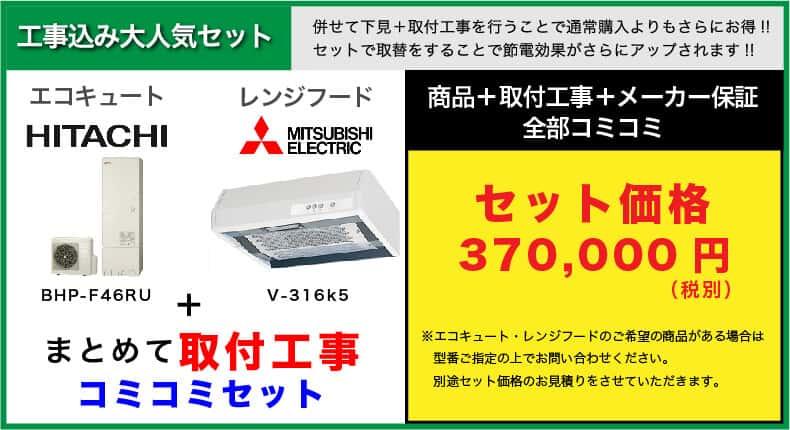 三菱電気 レンジフードセット