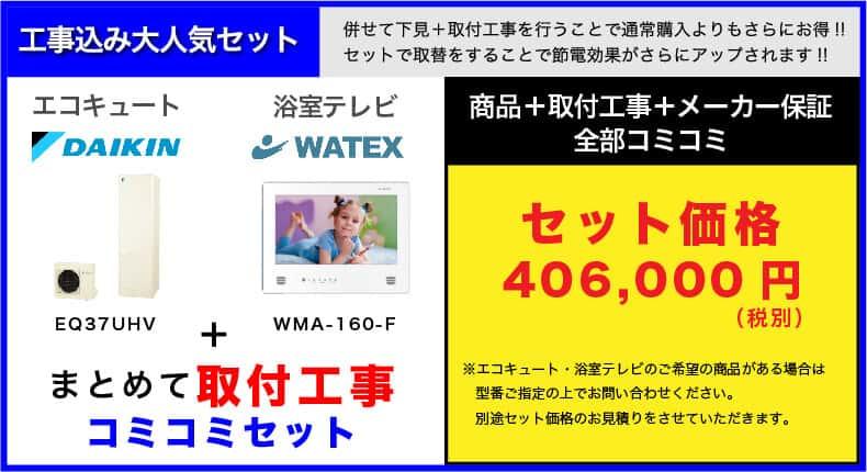 三菱電気 浴室テレビ