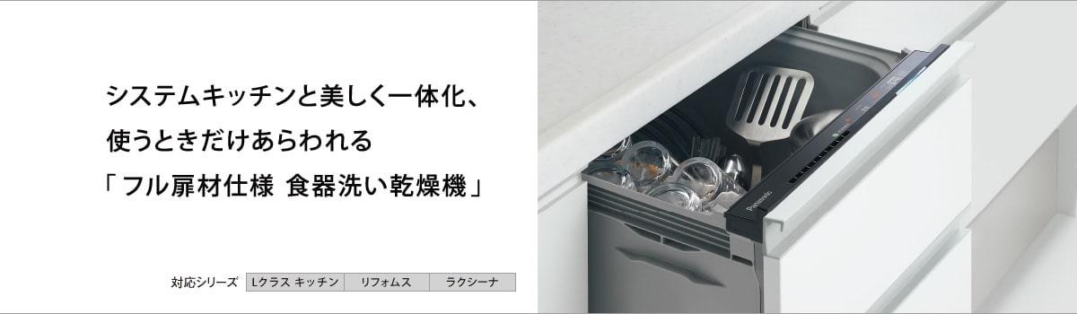 いろりダイニング 食器洗い乾燥機