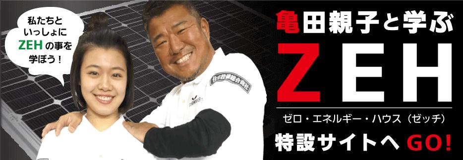 亀田親子と学ぶZEH 特設サイト